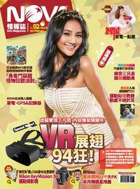 NOVA情報誌 [第175期]:VR展翅 94狂!