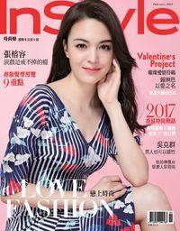 InStyle 時尚樂 [第9期]:Love fashion 戀上時尚