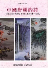 中國唐朝的詩
