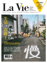 La Vie [第154期]:生活, 在路上