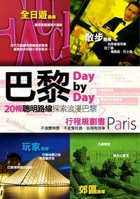 巴黎Day by Day行程規劃書:20條聰明路線探索浪漫巴黎