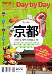 京都Day by bay