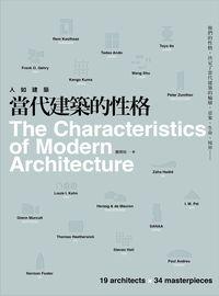 人如建築, 當代建築的性格