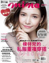 Mina米娜時尚國際中文版(精華版) [第170期]:模特兒的私服重複穿搭SPECIAL