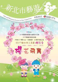 新北市藝遊 [2017年3月號]:櫻芝飛舞