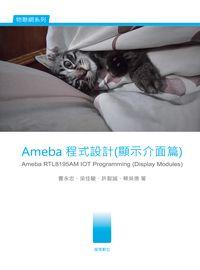 Ameba程式設計, 顯示介面篇
