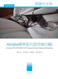 Ameba程序設計, 顯示接口篇
