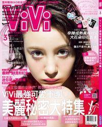 ViVi唯妳時尚國際中文版 [第132期]:ViVi最強可愛軍團 美麗秘密大特集