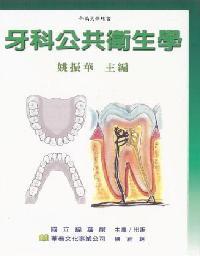 牙科公共衛生學