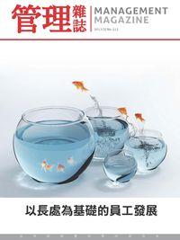 管理雜誌 [第512期]:以長處為基礎的員工發展