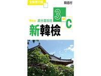 新韓檢高分直攻班. 3-C