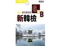 新韓檢高分直攻班. 6-B