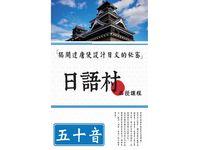 日語村函授課程:五十音