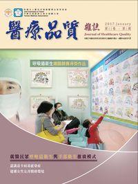 醫療品質雜誌 [第11卷‧第1期]:就醫民眾呼吸道衛生與手部衛生推廣模式