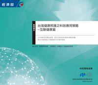 台灣健康照護之科技應用策略, 互聯健康篇