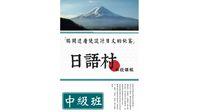 日語村函授課程, 中級班