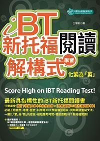 iBT新托福閱讀:解構式學習, 化繁為「剪」