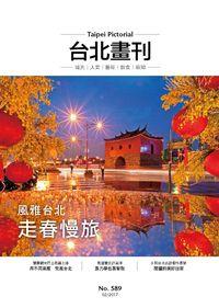 臺北畫刊 [第589期]:風雅台北 走春慢旅