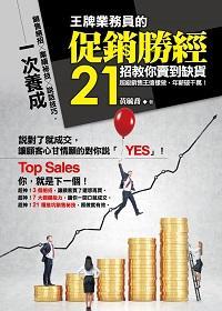 王牌業務員的促銷勝經, 21招教你賣到缺貨:超級銷售王這樣做, 年薪破千萬!
