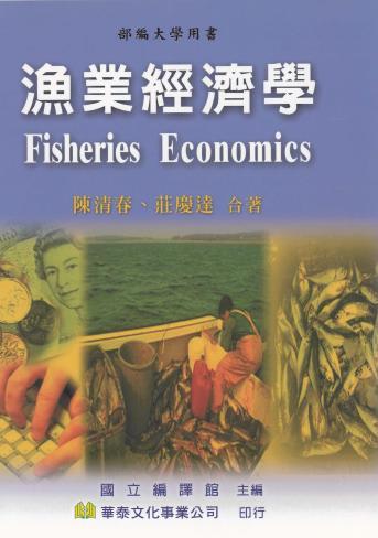 漁業經濟學