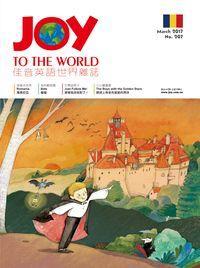 Joy to the World佳音英語世界雜誌 [第207期] [有聲書]:羅馬尼亞