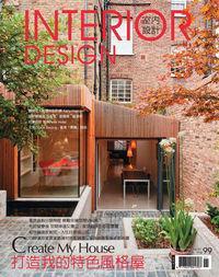 室內設計 INTERIOR DESIGN [第60期]:打造我的特色風格屋