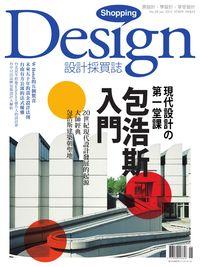 Shopping Design [第38期]:現代設計の第一堂課 包浩斯入門
