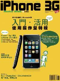iPhone 3G master book玩享誌