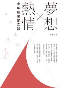 夢想x熱情:青年創業家之路