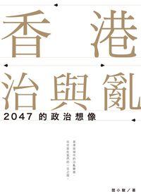 香港治與亂:2047的政治想像