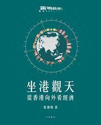 坐港觀天:從香港向外看經濟