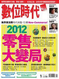 數位時代 [第212期]:2012零售大變局