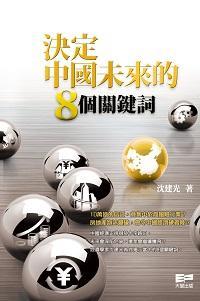 決定中國未來的8個關鍵詞