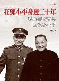 在鄧小平身邊二十年—貼身警衛局長回憶鄧小平