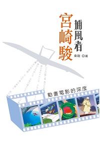 捕風者宮崎駿:動畫電影的深度