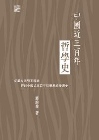 中國近三百年哲學史