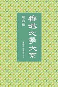 香港文學大系. 1919-1949, 導言集