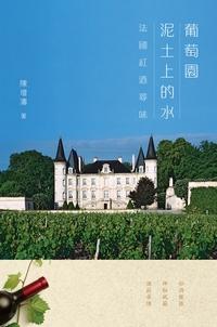 葡萄園泥土上的水:法國紅酒尋味