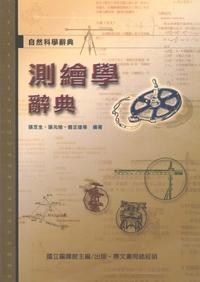 測繪學辭典