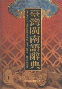 臺灣閩南語辭典