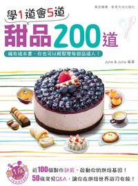 學1道會5道:甜品200道
