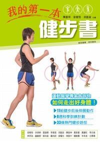 我的第一本健步書