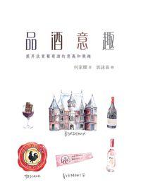 品酒意趣:提昇欣賞葡萄酒的意義和樂趣