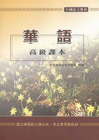 華語高級課本