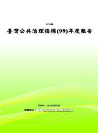 臺灣公共治理指標報告. 99年度