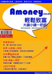 Amoney財經e周刊 2017/02/20[第220期]:輕鬆致富 大錢小錢一把抓