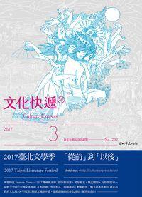 文化快遞 [第202期] [2017年03月號]:2017臺北文學季 「從前」到「以後」
