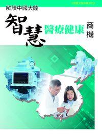 解讀中國大陸智慧醫療健康商機