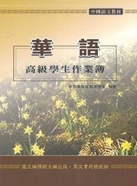 華語高級學生作業簿