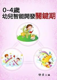 0-4歲:幼兒智能開發關鍵期